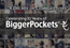 Tiny_10-years-biggerpockets